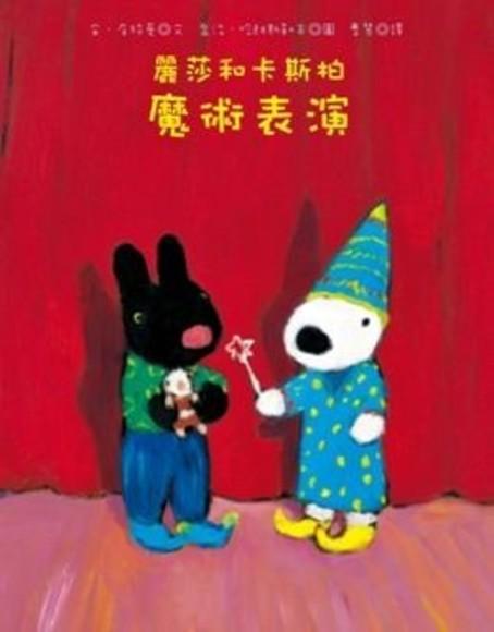 麗莎和卡斯柏:魔術表演(精裝)