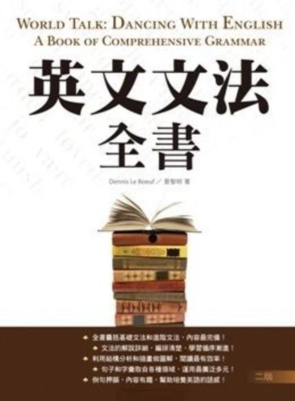 英文文法全書(二版)