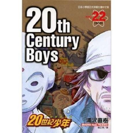 20世紀少年                        22