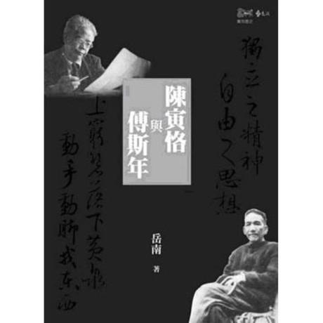 陳寅恪與傅斯年