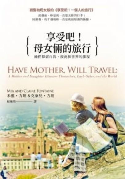 享受吧!母女倆的旅行
