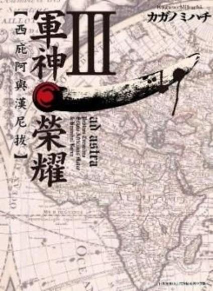 軍神榮耀:西庇阿與漢尼拔(03)