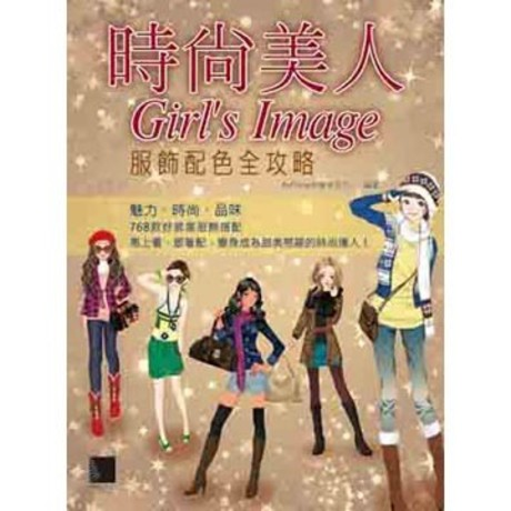 時尚美人Girls Image:服飾配色全攻略(平裝)