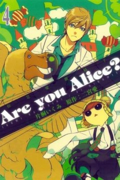 Are you Alice?-你是愛麗絲? 4