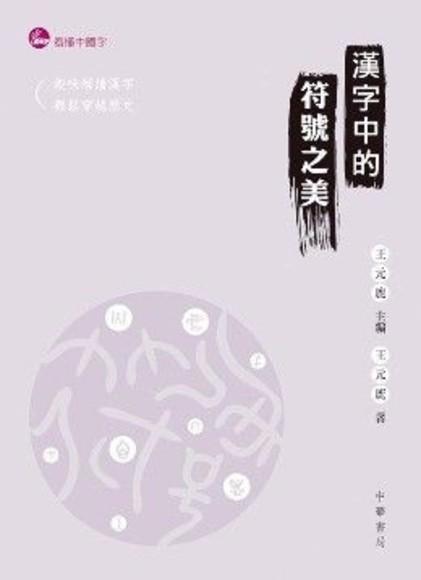 漢字中的符號之美