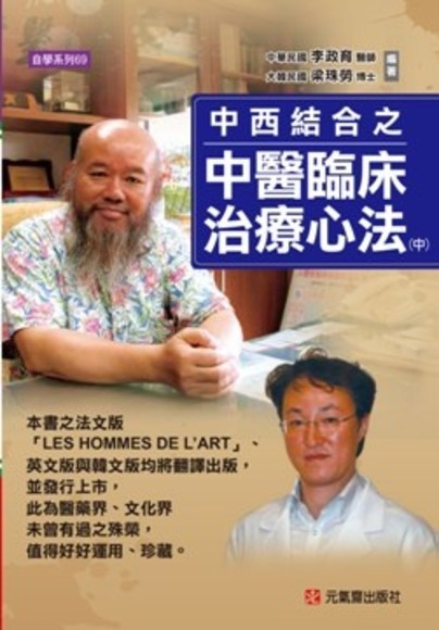 中西結合之中醫臨床治療心法(中)