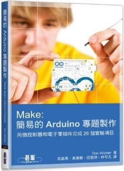 Make:簡易的Arduino專題製作