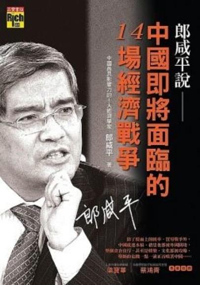 郎咸平說中國即將面臨的14場經濟戰爭