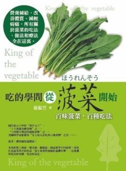 吃的學問從菠菜開始