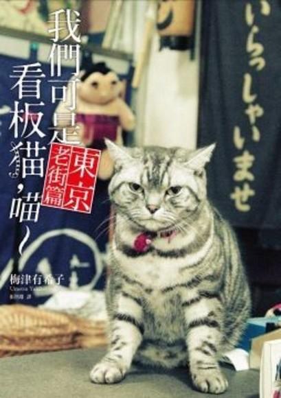 我們可是看板貓,喵~(東京老街篇)