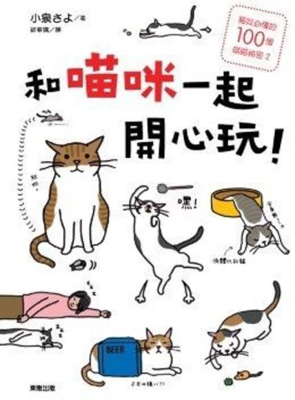 和喵咪一起開心玩!貓奴必懂的100個喵喵祕密!(2)