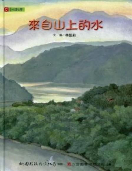 來自山上的水:桃園文化繪本(精裝)