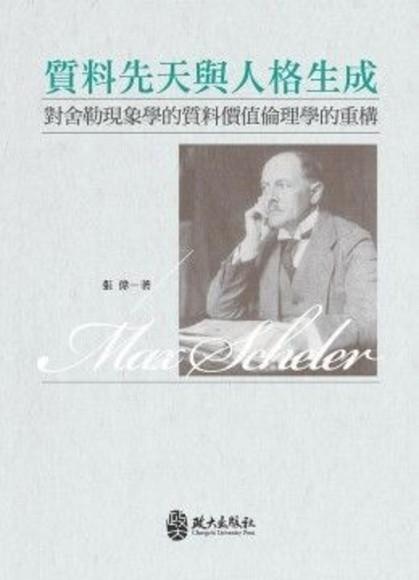 質料先天與人格生成:對舍勒現象學的的質料價值倫理學的重構