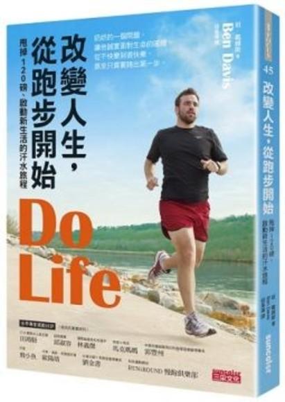 改變人生,從跑步開始:甩掉120 磅、啟動新生活的汗水旅程