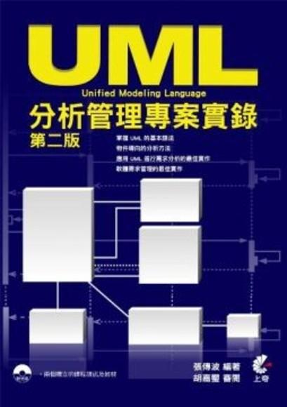UML 分析管理專案實錄(第二版)