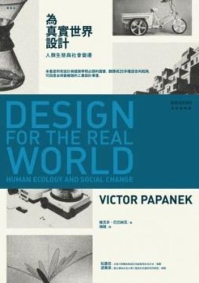 為真實世界設計:人類生態與社會變遷