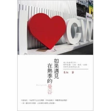 如果遇見 在熱季的曼谷:愛情小說家的愛情故事
