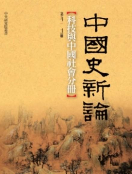 中國史新論 科技與中國社會分冊(精裝)