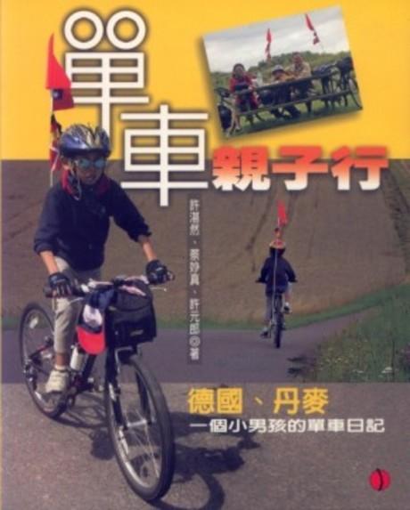 單車親子行:德國、丹麥《一個小男孩的單車日記》(平裝)