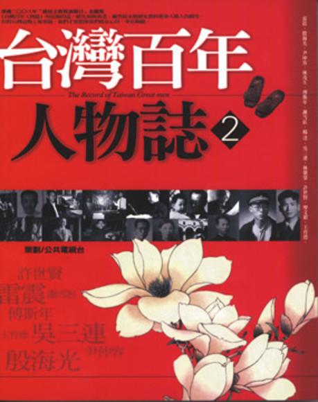 台灣百年人物誌  2(平裝)