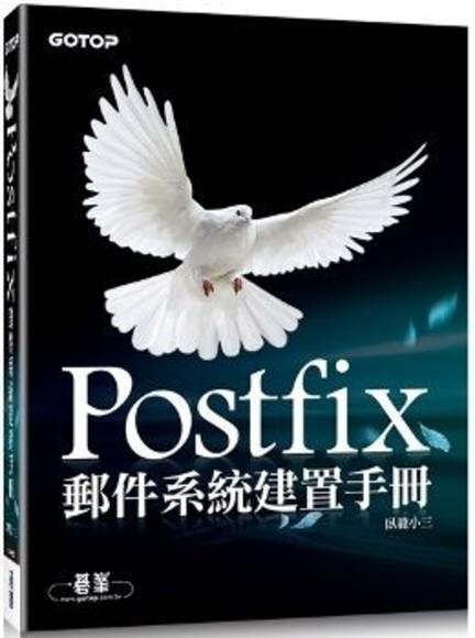 Postfix郵件系統建置手冊