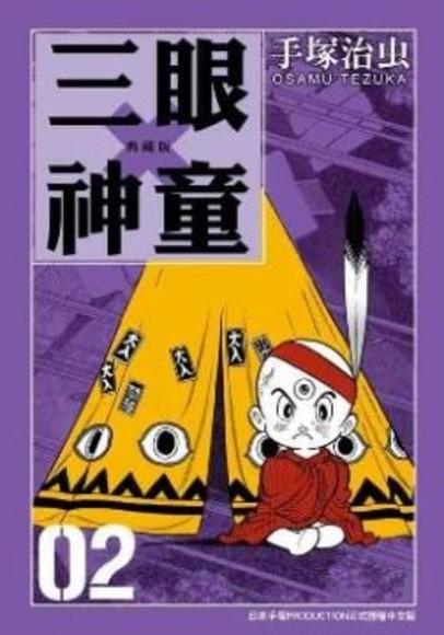 三眼神童典藏版(2)