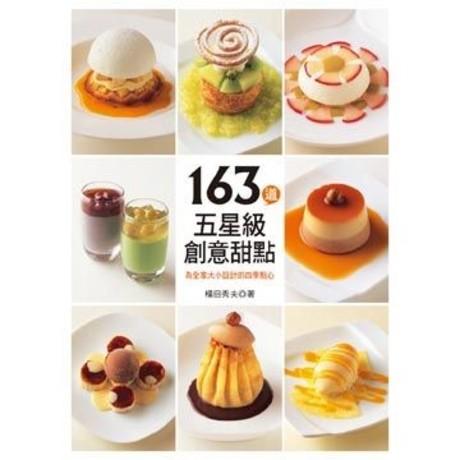 163道五星級創意甜點:為全家大小設計的四季點心