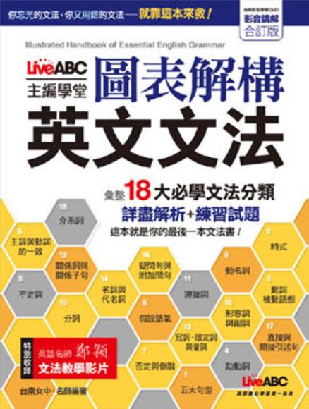 LiveABC主編學堂 圖表解構 英文文法