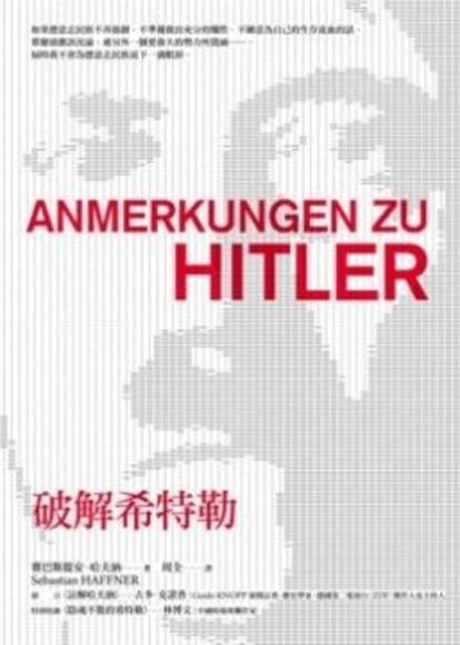 破解希特勒(新版)