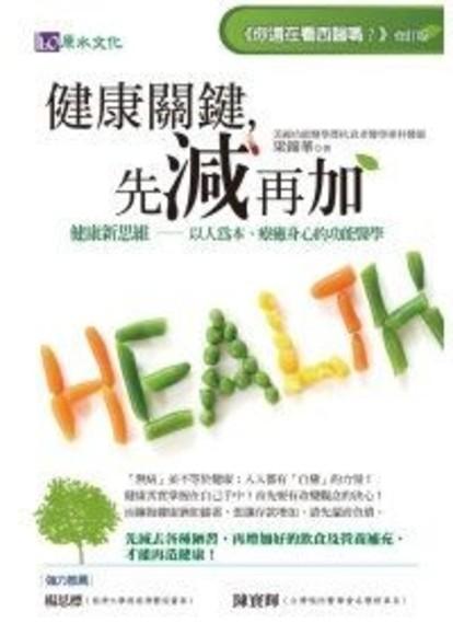 健康關鍵,先減再加(平裝)