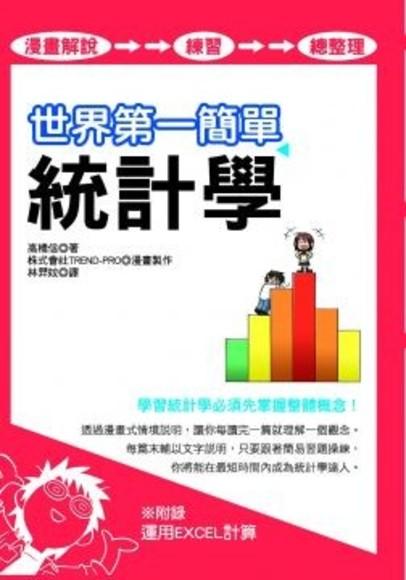世界第一簡單統計學(平裝)