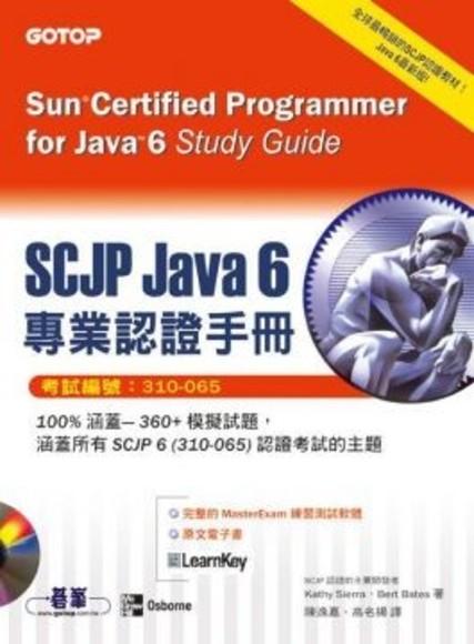 SCJP Java 6專業認證手冊(附CD)(平裝)