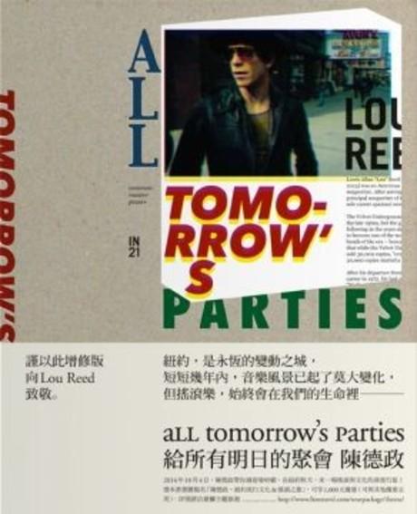 給所有明日的聚會(全新增訂版)
