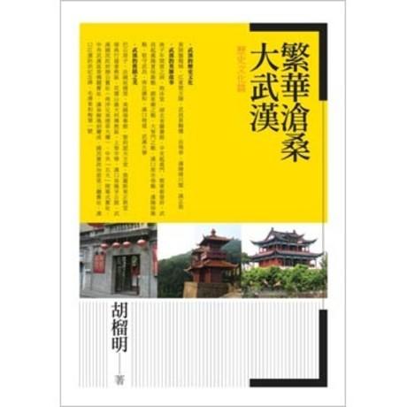 繁華滄桑大武漢.歷史文化篇