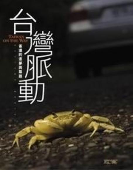 台灣脈動:省道的逐夢與築路(精裝)