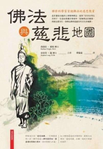 佛法與慈悲地圖:禪修科學家首創佛法的慈悲教育
