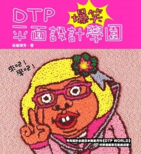 DTP平面設計爆笑學園(平裝)