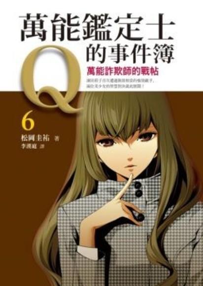 萬能鑑定士Q的事件簿6:萬能詐欺師的戰帖