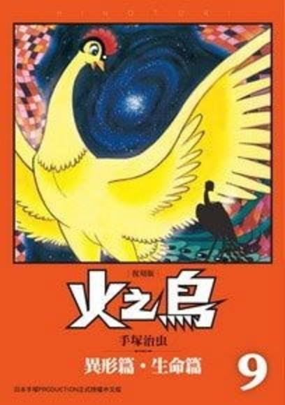 火之鳥 復刻版(9)