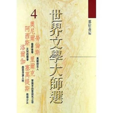 世界文學大師選4