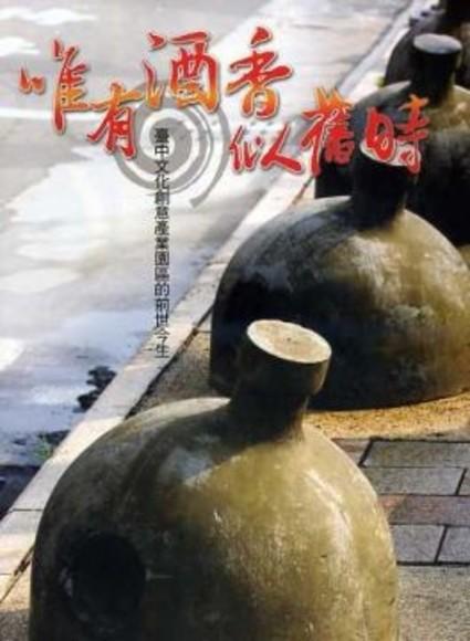 唯有酒香似舊時:臺中文化創意產業園區的前世今生