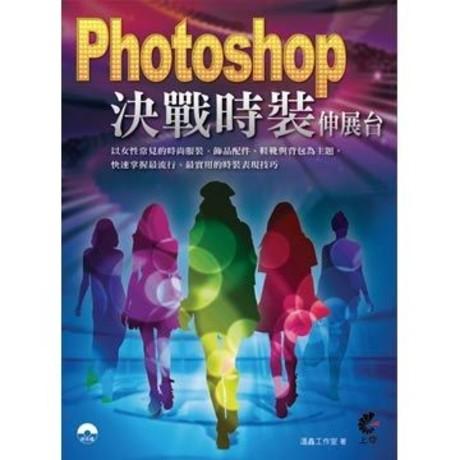 Photoshop 決戰時裝伸展台(平裝)