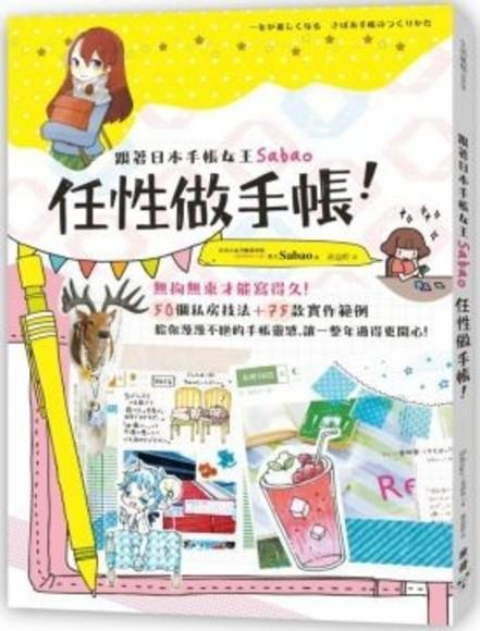 跟著日本手帳女王Sabao「任性做手帳」!無拘無束才能寫得久!50個私房技法+75款實作範例,給你源源不絕的手帳靈感,讓一整年過得更開心!