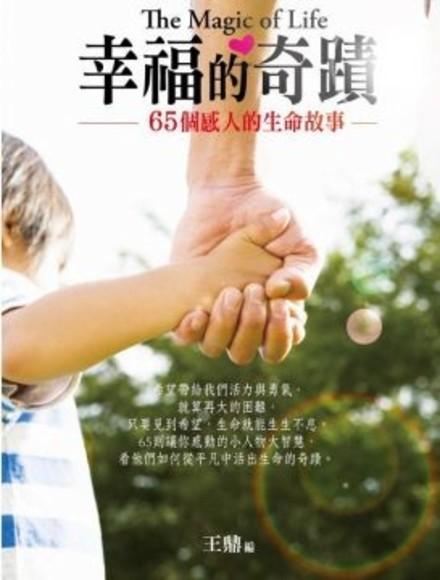 幸福的奇蹟-65個感人的生命故事(平裝)