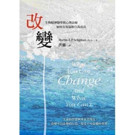 改變:生物精神醫學與心理治療如何有效協助自我成長(平裝)