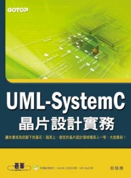 UML-SystemC晶片設計實務(附光碟)(平裝)