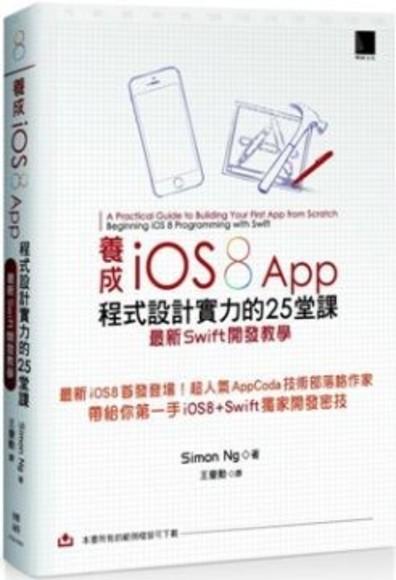 養成iOS8 App程式設計實力的25堂課:最新Swift開發教學