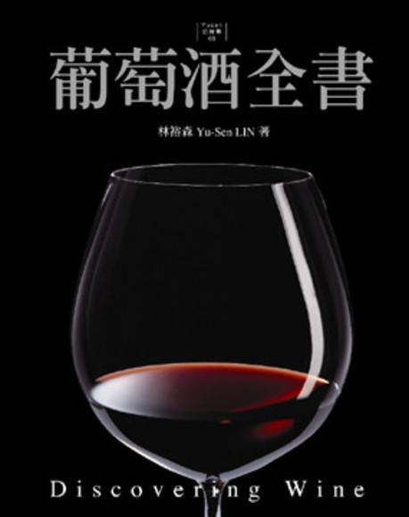 葡萄酒全書(精裝)