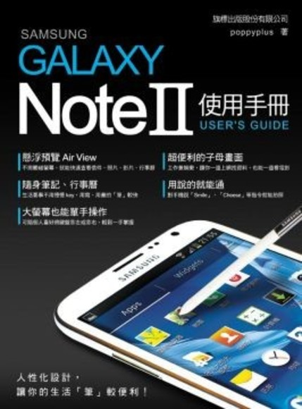 Samsung GALAXY Note II 使用手冊