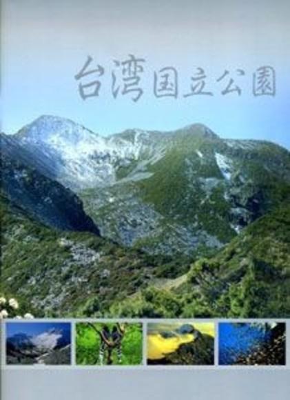 臺灣國家公園(三版)(日文版)